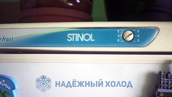 Ремонт холодильников Стинол фото