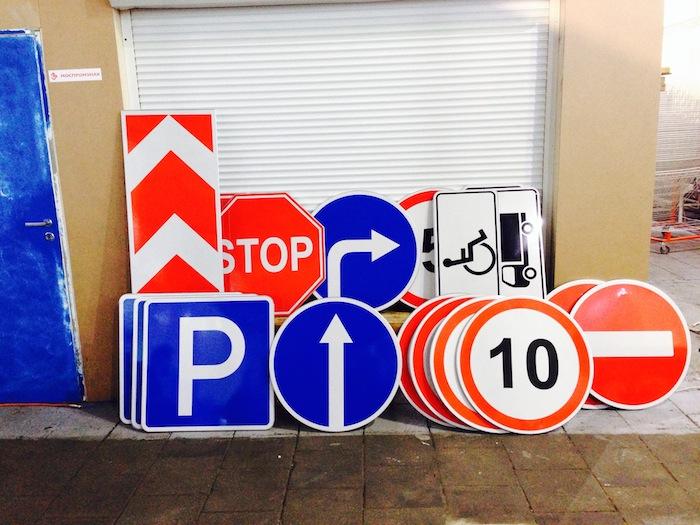 Изготовление дорожных знаков фото2